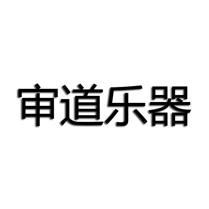 长安区审道乐器logo