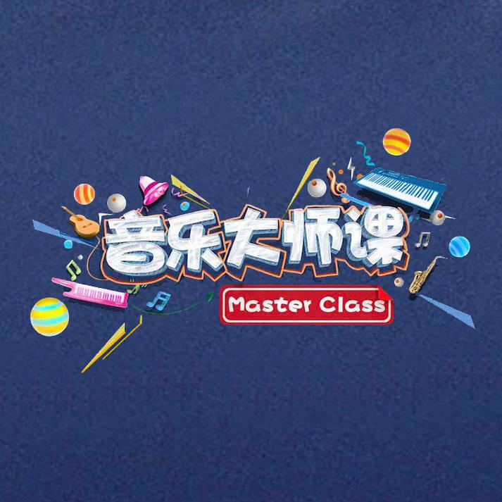 音乐大师课logo