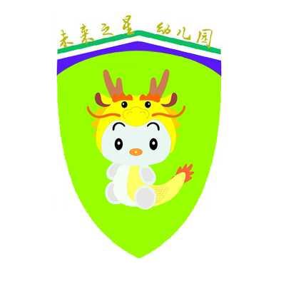 未来之星幼儿园logo