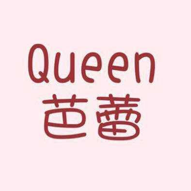 Queen芭蕾logo