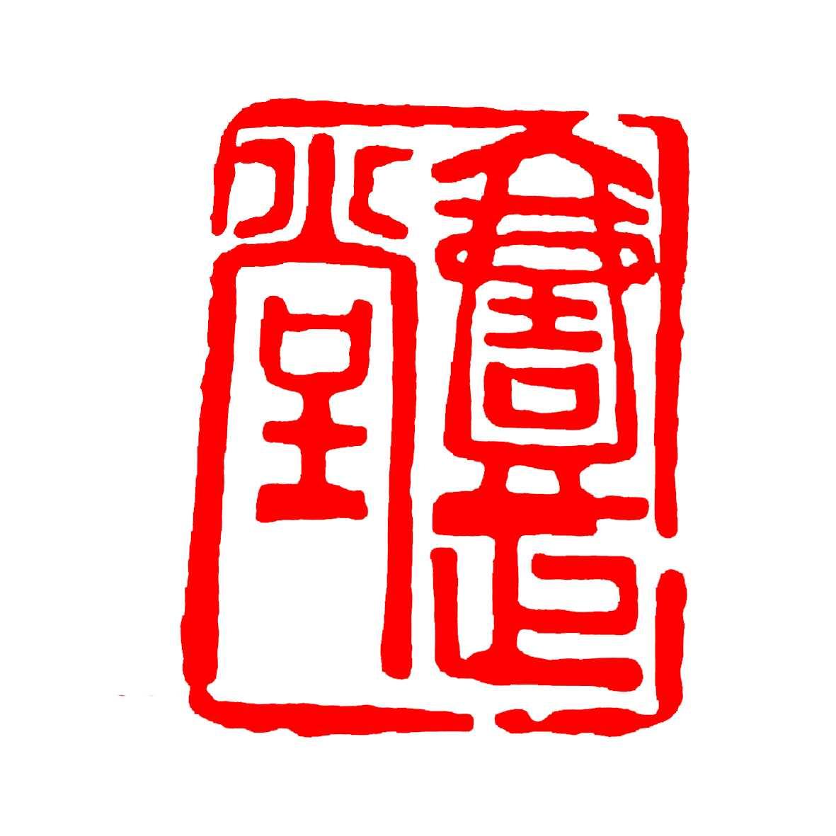壹正堂logo