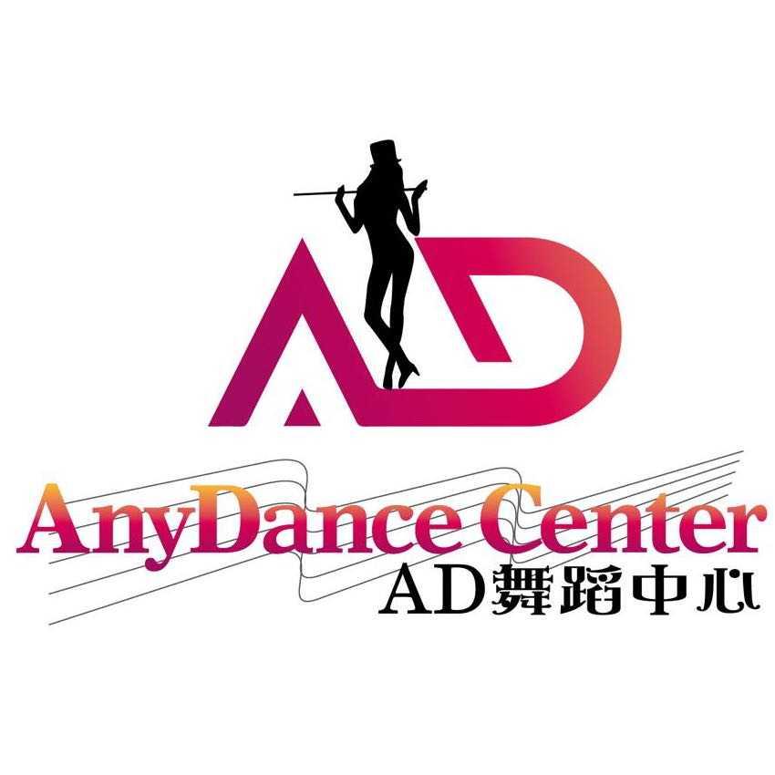 AD舞蹈中心logo