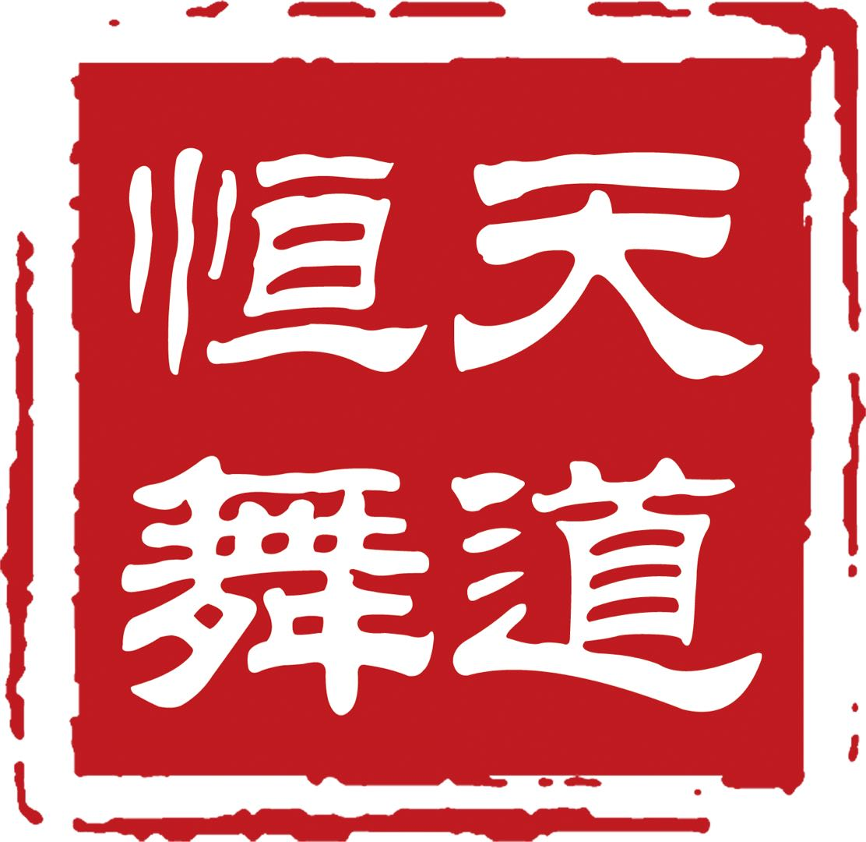 恒天舞道培训(空中花园校区)logo