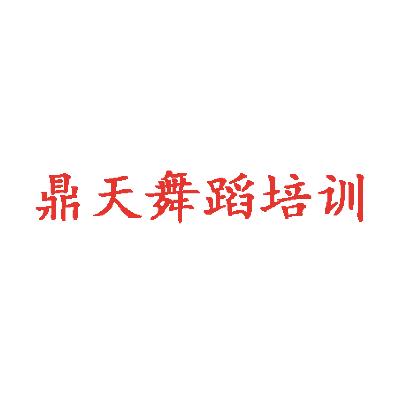 鼎天舞蹈培训logo