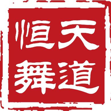 恒天舞道培训(大马校区)logo