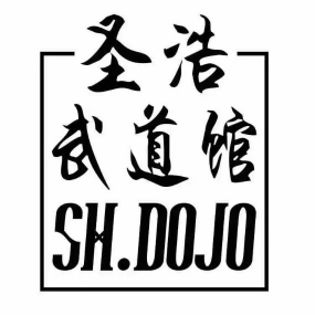 圣浩跆拳道金柳林店logo