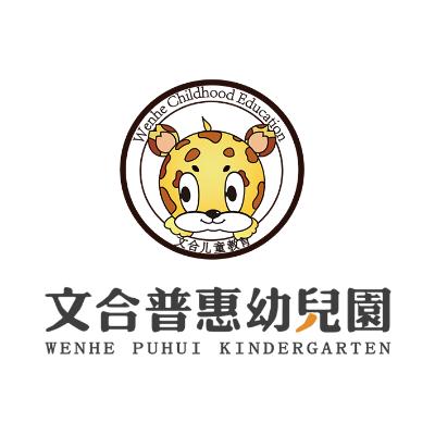 文合国际普惠幼儿园logo