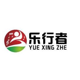 乐行者琴行logo