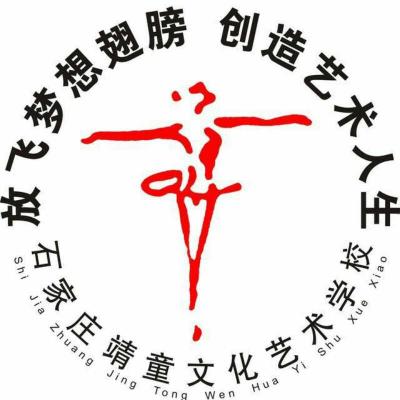 靖童文化艺术学校logo