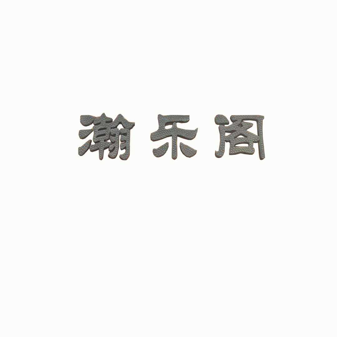 瀚乐阁logo