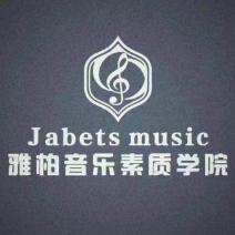 雅柏音乐素质学院logo