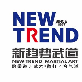 新趋势武术跆拳道(人民会堂店)logo