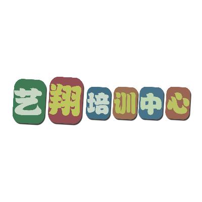 艺翔培训中心logo