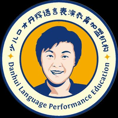 丹辉语言表演(紫阁校区)logo
