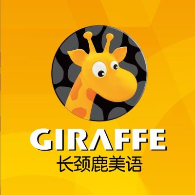 长颈鹿英语logo