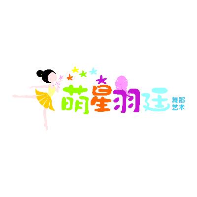 萌星羽廷舞蹈艺术(西美校区)logo