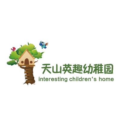 天山英趣幼稚园水榭园logo