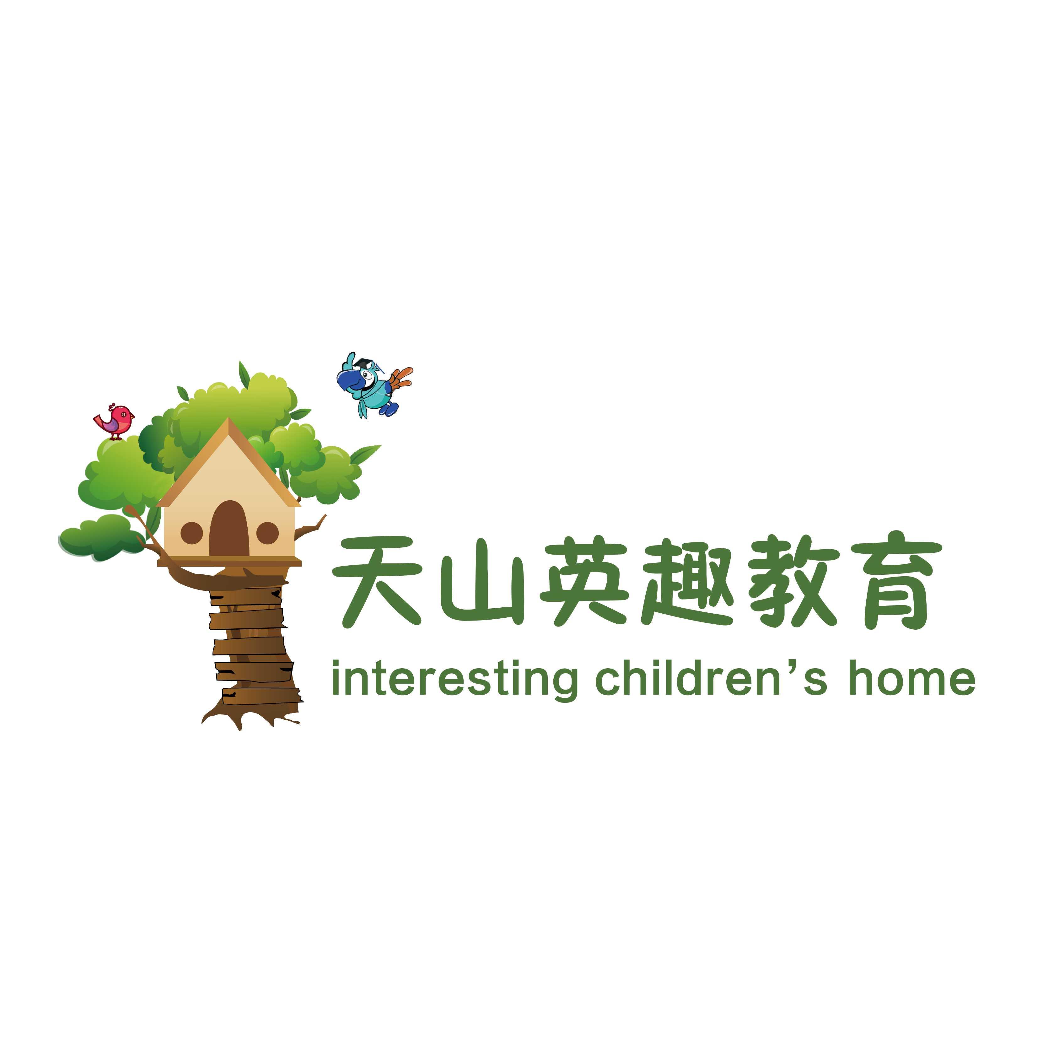 天山英趣少儿书画苑logo