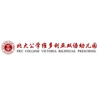 北大公学维多利亚国际双语幼儿园logo