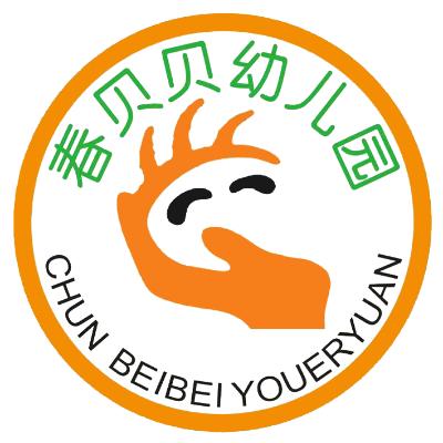 春贝贝婴幼园logo