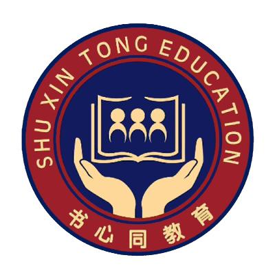 书心同幼小衔接(紫晶校区)logo
