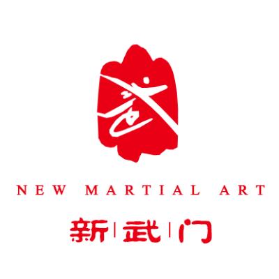 新武门logo