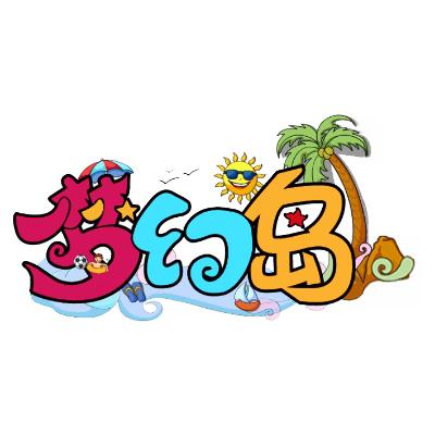 梦幻岛儿童水上乐园logo