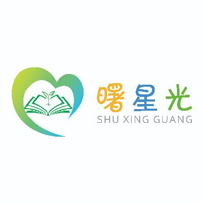 曙星光亲子绘本馆logo