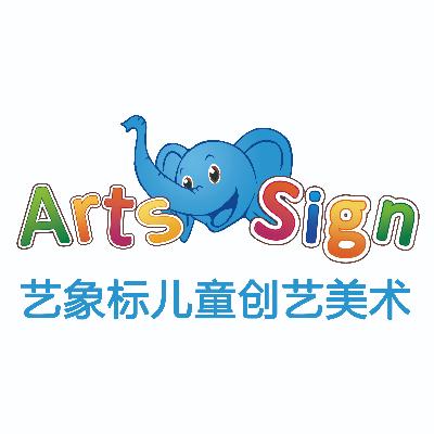 艺象标儿童创艺美术馆(万象店)logo