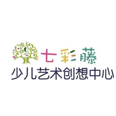 七彩藤少儿艺术创想中心(东岗校区)logo