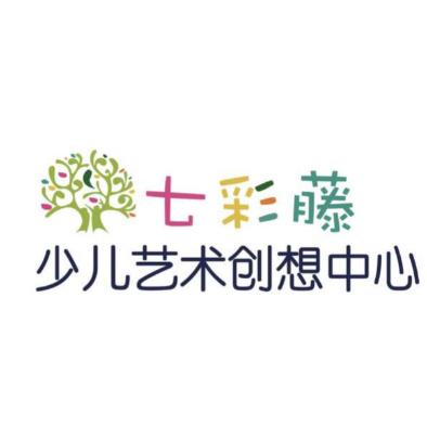 七彩藤少儿艺术创想中心(紫晶校区)logo
