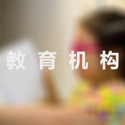 美国悦宝园早教(爱琴海购物公园店)logo